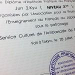 仏検準2級合格への道 教材