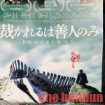"""""""Ç""""カンヌ映画祭脚本賞受賞!俺ん家守れ!「裁かれるは善人のみ」10月31日日本公開!"""