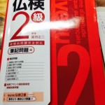 """Ç""留学しても仏検2級はイバラ道 独学奮闘記レベル1"