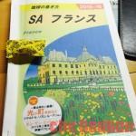 """Ç""祝・「地球の急ぎ方」発行!!"