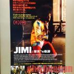 """Ç""ジミヘンの知られざる半生「JIMI:栄光への軌跡」"