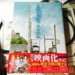 """""""Ç""""「海街diary」原作読む!グラフィックノベルやの~"""