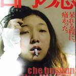 """""""Ç""""シネコンより爆音な映画館知りたい?「百円の恋」"""