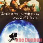 したまちコメディ映画祭Presents!まちかど映画会①「ヒックとドラゴン」