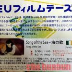 """""""Ç""""アイルランドのアニメってどんなん?「Song of the Sea~海の歌」"""