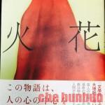 """""""Ç""""【祝】お笑い芸人:ピース又吉直樹、芥川賞受賞!!"""