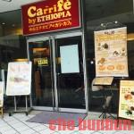 """Ç""横浜ベイクォーターでランチ「神田エチオピアのカリーカフェ」"