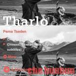 """""""Ç""""自宅でヴェネチア映画祭④「Tharlo」生ける化石、ID取得に挑戦!"""