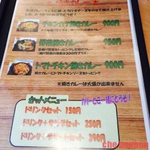 神田エチオピアのカリーカフェ