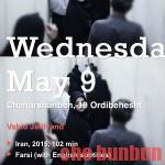 """Ç""自宅でヴェネチア映画祭⑤「Wednesday,May 9」お金をあげます広告が…"