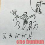 """Ç""これが真の飲み会映画だ!!「まあだだよ」…黒澤明の遺作なり"