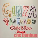 """Ç""【期間限定】お絵かきが楽しめる「GiNZA RAKUGAKI Café&BAR」"