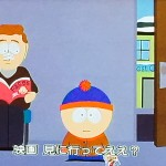 """Ç""関西弁字幕で映画を観よう「サウス・パーク/無修正映画版」"