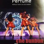 """Ç""ライブ演出の凄さが3割分かるよ「WE ARE Perfume WORLD TOUR 3rd DOCUMENT」"