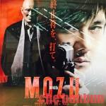 """""""Ç""""日本のアクションもここまでがんばれる…が「劇場版MOZU」"""