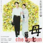 """""""Ç""""山田洋次の遺言状「母と暮らせば」二宮和也の潜在能力を300%引き出し…"""
