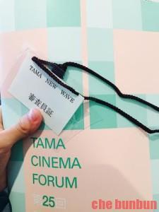 TAMA CINEMA FORUM