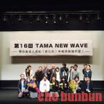 """Ç""TAMA NEW WAVEの審査員してきた"