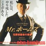 """""""Ç""""「Mr.ホームズ 名探偵最後の事件」じいじの最後の尽力"""