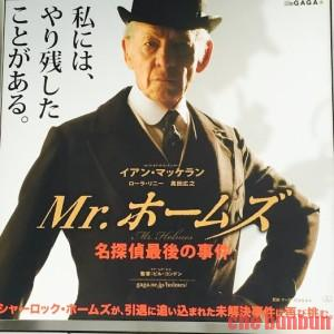 Mr.ホームズ