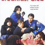 「ブレックファスト・クラブ」青春映画の金字塔はかなりの異色作だった件