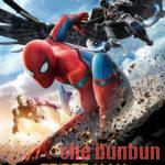 【解説】「スパイダーマン ホームカミング」ネタバレ地雷原を回避した者だけが得る至福