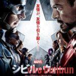"""Ç""【ネタバレなし】「キャプテン・アメリカ:シビル・ウォー」スパイダーマンに萌える♡"