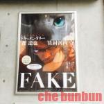 """Ç""【ネタバレなし】「FAKE」佐村河内守は嘘つきか?"