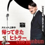 """""""Ç""""「帰ってきたヒトラー」ドナルド・トランプの行動のヤバさが判る!"""