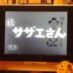 """Ç""【生誕70周年】実写版マスオさんがイケメン「続・サザエさん」"