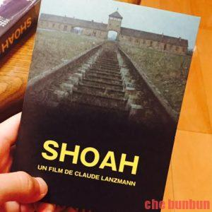 shoahショア