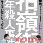 【東京国際映画祭特集】デジリマ、ブルーレイ化希望「牯嶺街少年殺人事件」