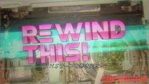 VHSを巻き戻せ!