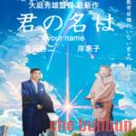 【ネタバレ】「君の名は 第三部」真知子離婚騒動!ファイナルウォーズ!