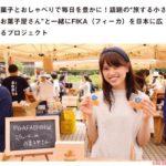 【告知】「旅する小さなお菓子やさんfikafabriken」関口愛さんがクラウドファンディングに挑戦