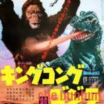 【東京国際映画祭特集】「キングコング対ゴジラ(4K)」史上最大の茶番ww