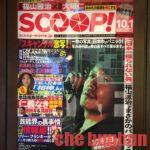 【ネタバレなし】「SCOOP!」福山雅治はゲス男にもなれる!ロバート・キャパに注目!