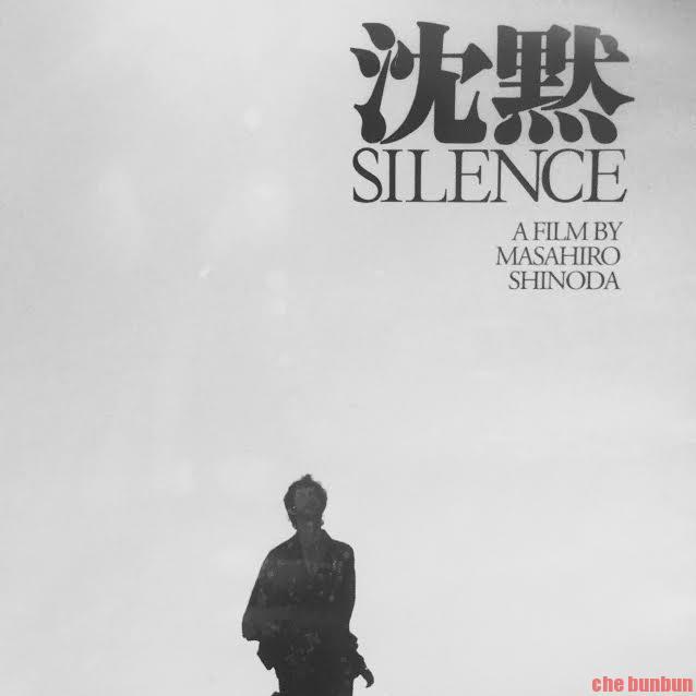 Amazon | 沈黙 SILENCE [DVD] | 映画
