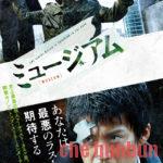 【東京国際映画祭特集】「ミュージアム」大友啓史監督、暴力描写は良いけどよ…(ネタバレなし)