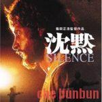 「沈黙-SILENCE-」篠田正浩版と遠藤周作の原作を比較してみた!