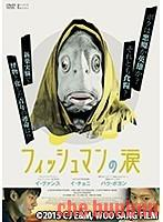 「フィッシュマンの涙」韓国版「何者」は頭がおかしい(褒め言葉)