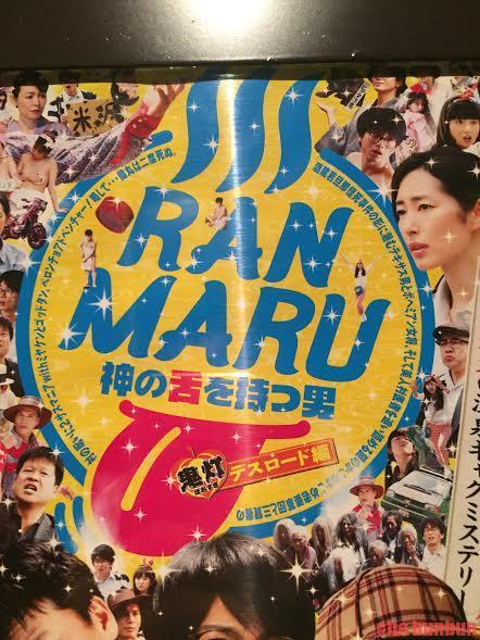 ranmaru2