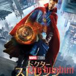 【ネタバレ】「ドクター・ストレンジ」深みがない「魔法少女まどか☆マギカ」(VFXは10兆点!)