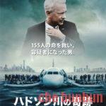 キネマ旬報ベストテン2016年度 外国映画1位は「ハドソン川の奇跡」