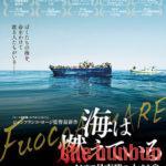 「海は燃えている」アカデミー賞長編ドキュメンタリー賞ノミネート経済難民の真実
