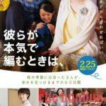 【ネタバレなし】「彼らが本気で編むときは、」荻上直子異色作にして傑作!生田斗真が凄すぎる!