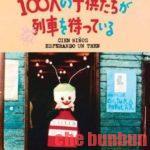 「100人の子供たちが列車を待っている」映画の、教育の素晴らしき教科書