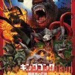 【ネタバレなし】「キングコング 髑髏島の巨神」GACKTもびっくり怪獣がいっぱい!