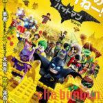 【ネタバレなし解説】「レゴ バットマン ザ・ムービー」今年暫定ベストな5つの理由 バットマンの腹筋で腹筋崩壊