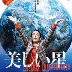【ネタバレ/解説】吉田大八監督「美しい星」は三島由紀夫の原作必読の怪作だった!